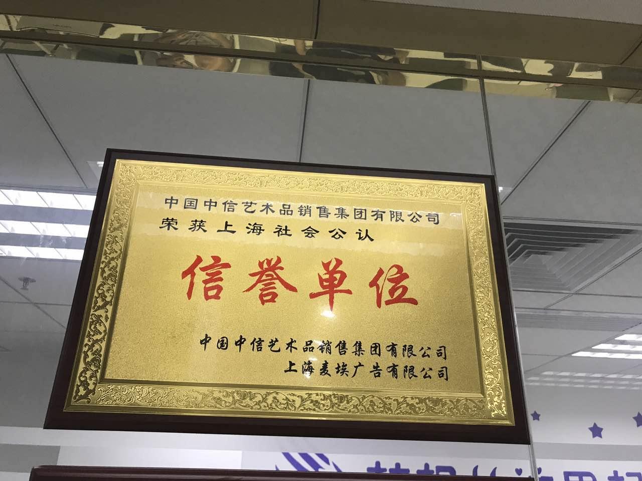 中国中信艺术品销售有限公司、公平、公正、公开、