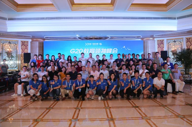 学邦技术引领教育信息化,教培界BOSS校长G20教育领袖峰会冠群亮剑