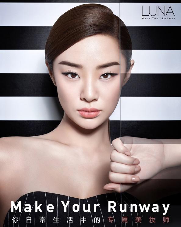 爱敬专业彩妆品牌LUNA露娜,成功开启崭新之旅