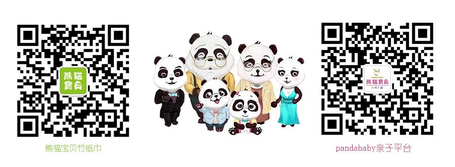 熊猫宝贝创新O2O+F2C模式 本色竹纤维纸巾火爆全国
