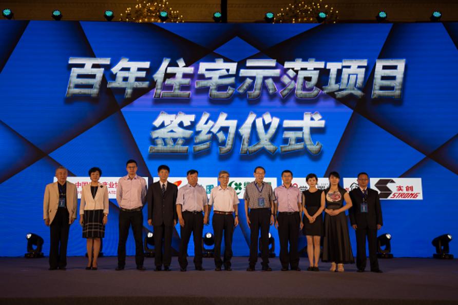 第九届中国房地产科学发展论坛在成都举办