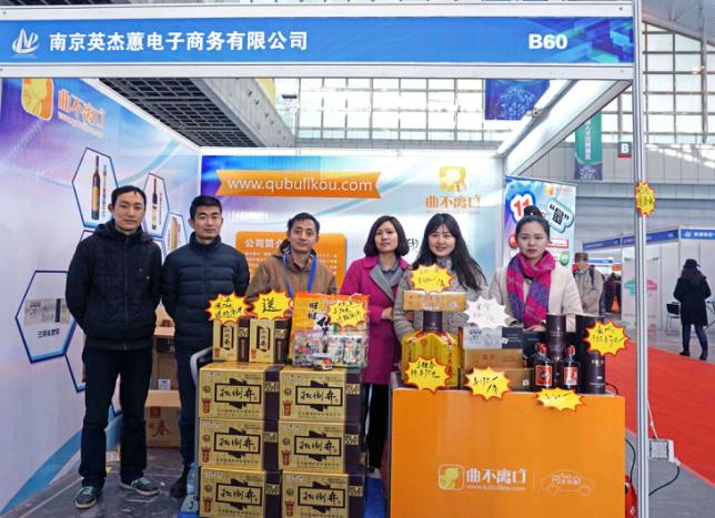 曲不离口受邀参加2016中国(南京)电子商务博览会