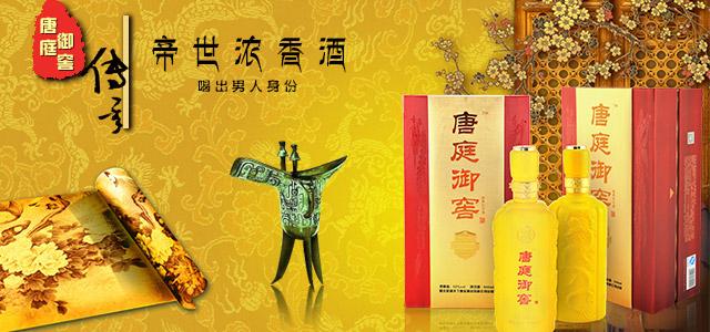 唐庭御窖:开启白酒文化新纪元