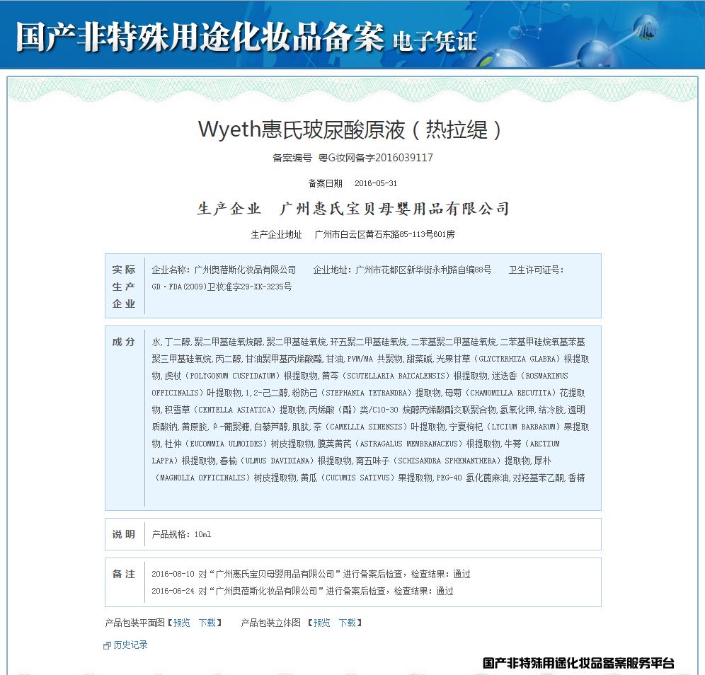 拒绝三无产品,中良惠氏微商国家网站备案曝光