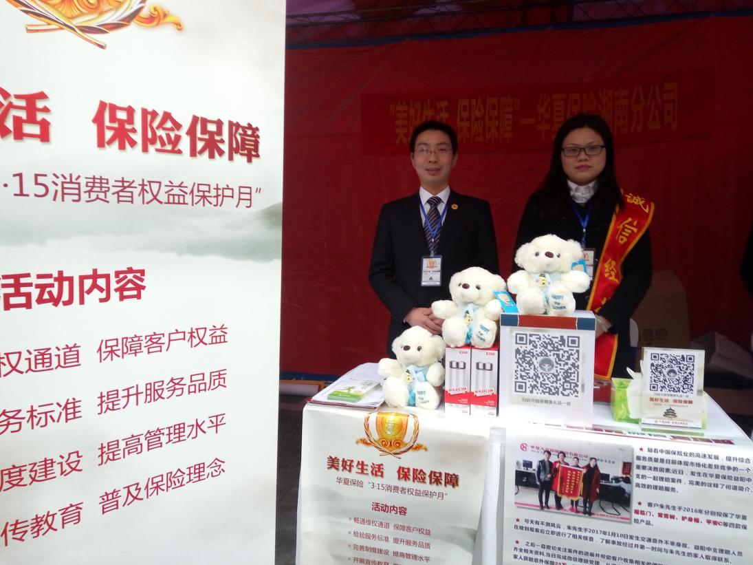 华夏保险长沙中心支公司3・15维权宣传报道